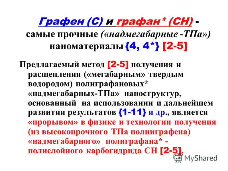Графен (C) и графан* (CH) - самые прочные («надмегабарные -ТПа») наноматериалы {4, 4*} [2-5] Предлагаемый метод [2-5] получения и расщепления («мегабарным» твердым водородом) полиграфановых* «надмегабарных-ТПа» наноструктур, основанный на использован