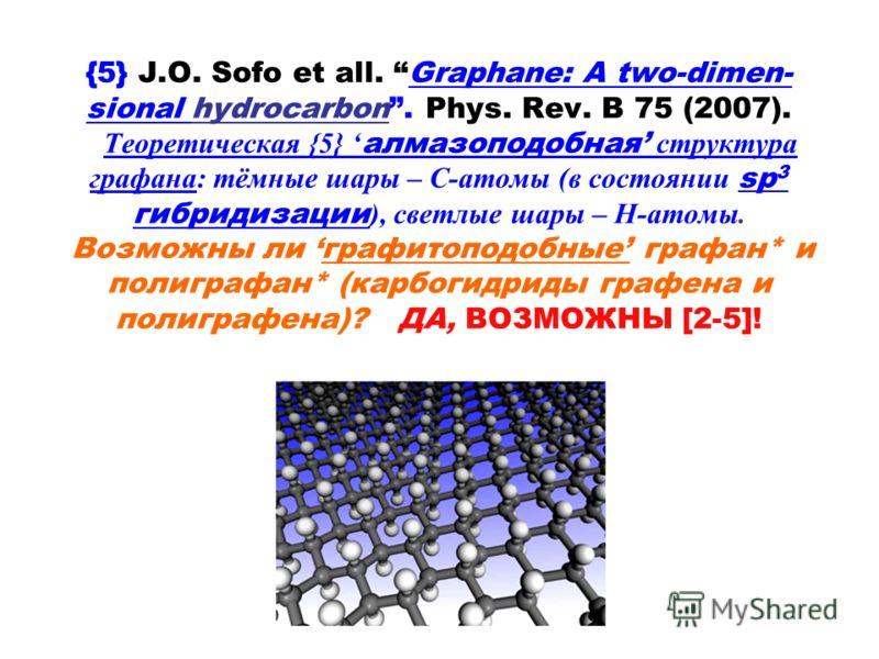 {5} J.O. Sofo et all. Graphane: A two-dimen- sional hydrocarbon. Phys. Rev. B 75 (2007). Теоретическая {5} алмазоподобная структура графана: тёмные шары – С-атомы (в состоянии sp 3 гибридизации ), светлые шары – H-атомы. Возможны ли графитоподобные г
