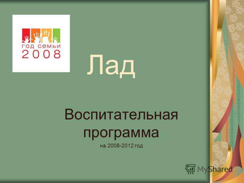 Лад Воспитательная программа на 2008-2012 год
