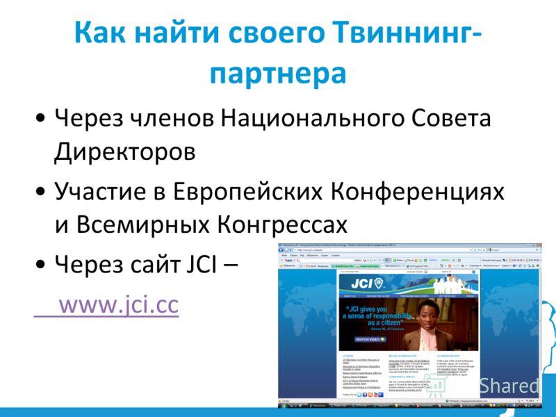 www.jci.cc Как найти своего Твиннинг- партнера Через членов Национального Совета Директоров Участие в Европейских Конференциях и Всемирных Конгрессах Через сайт JCI – www.jci.cc
