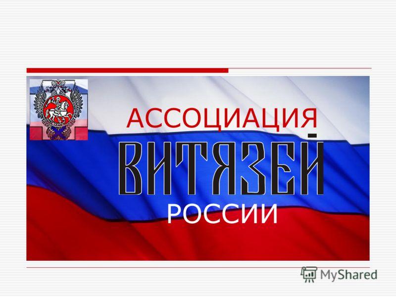 АССОЦИАЦИЯ РОССИИ