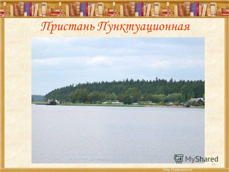 11 Пристань Пунктуационная
