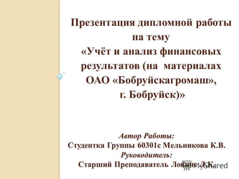 Презентация на тему Автор Работы Студентка Группы c  1 Автор Работы