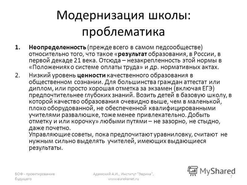 Модернизация школы: проблематика 1.Неопределенность (прежде всего в самом педсообществе) относительно того, что такое «результат образования, в России, в первой декаде 21 века. Отсюда – незакрепленность этой нормы в «Положениях о системе оплаты труда
