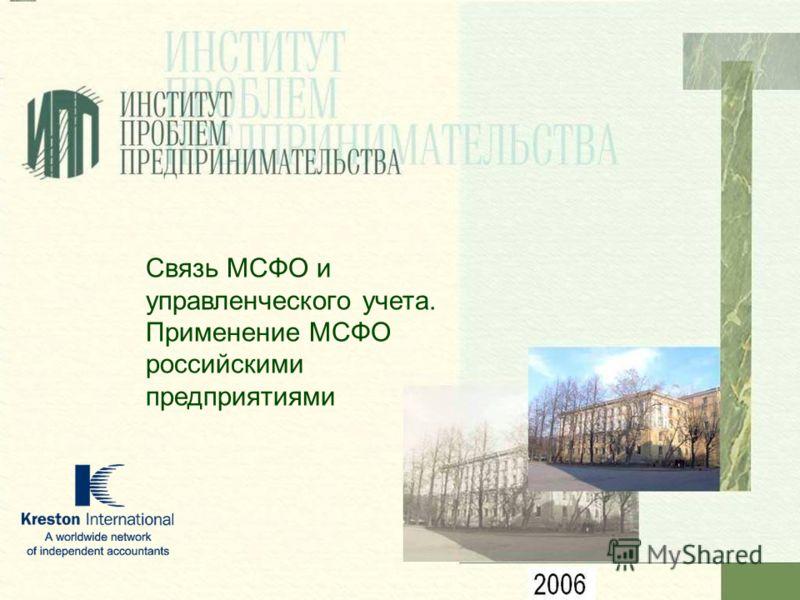 Связь МСФО и управленческого учета. Применение МСФО российскими предприятиями