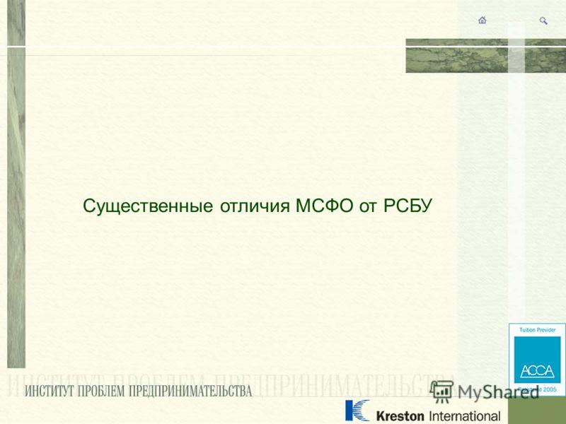 Существенные отличия МСФО от РСБУ