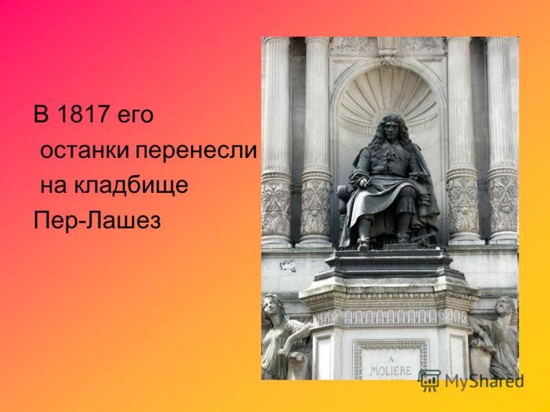 В 1817 его останки перенесли на кладбище Пер-Лашез