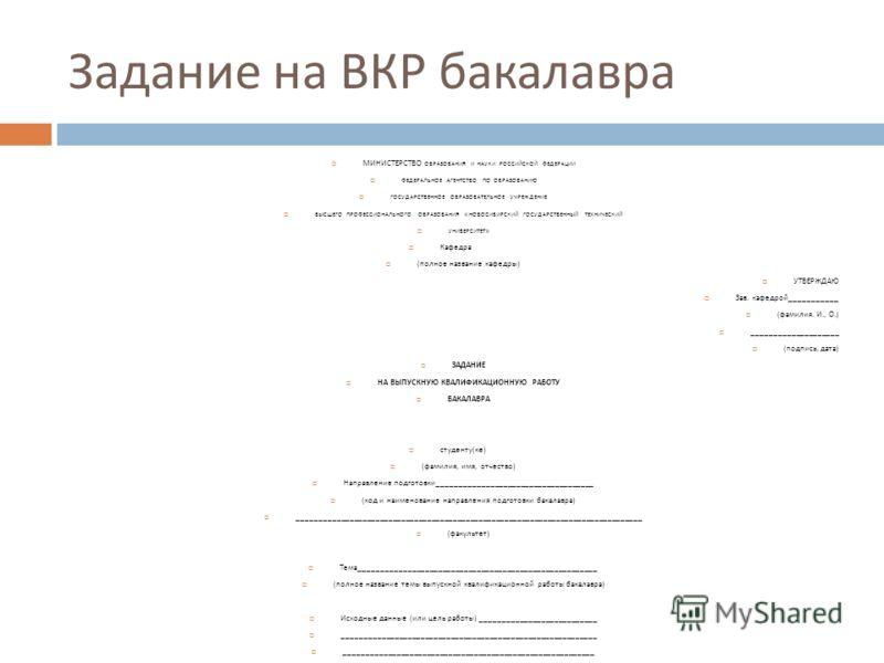 Задание на ВКР бакалавра МИНИСТЕРСТВО ОБРАЗОВАНИЯ И НАУКИ РОССИЙСКОЙ ФЕДЕРАЦИИ ФЕДЕРАЛЬНОЕ АГЕНТСТВО ПО ОБРАЗОВАНИЮ ГОСУДАРСТВЕННОЕ ОБРАЗОВАТЕЛЬНОЕ УЧРЕЖДЕНИЕ ВЫСШЕГО ПРОФЕССИОНАЛЬНОГО ОБРАЗОВАНИЯ « НОВОСИБИРСКИЙ ГОСУДАРСТВЕННЫЙ ТЕХНИЧЕСКИЙ УНИВЕРСИТ
