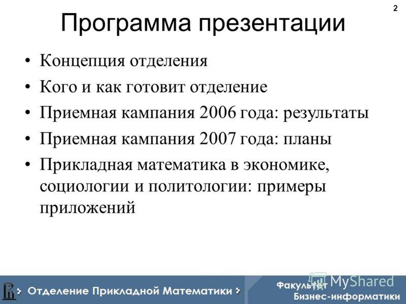 2 Программа презентации Концепция отделения Кого и как готовит отделение Приемная кампания 2006 года: результаты Приемная кампания 2007 года: планы Прикладная математика в экономике, социологии и политологии: примеры приложений