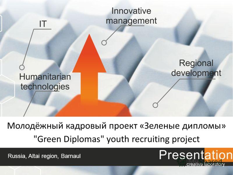 Молодёжный кадровый проект «Зеленые дипломы» Green Diplomas youth recruiting project Russia, Altai region, Barnaul