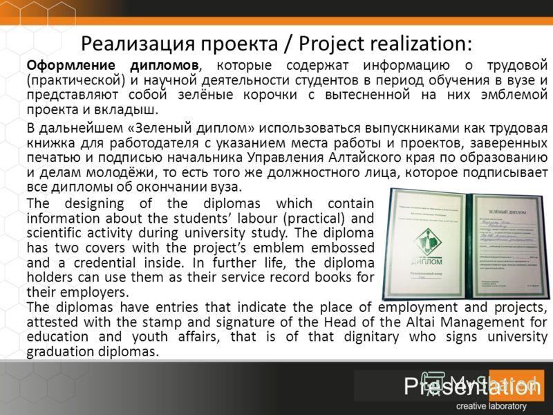 Реализация проекта / Project realization: Оформление дипломов, которые содержат информацию о трудовой (практической) и научной деятельности студентов в период обучения в вузе и представляют собой зелёные корочки с вытесненной на них эмблемой проекта
