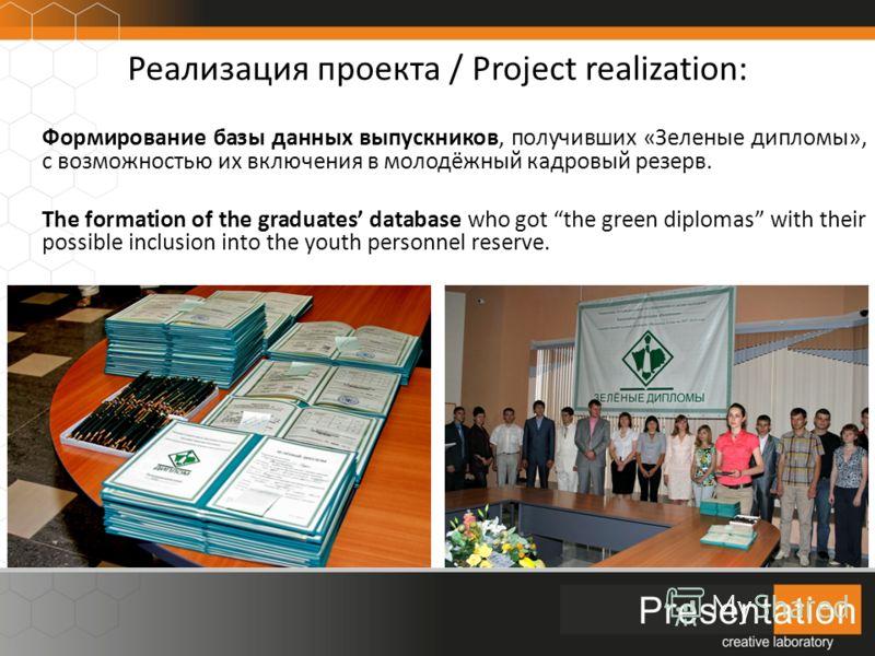 Реализация проекта / Project realization: Формирование базы данных выпускников, получивших «Зеленые дипломы», с возможностью их включения в молодёжный кадровый резерв. The formation of the graduates database who got the green diplomas with their poss