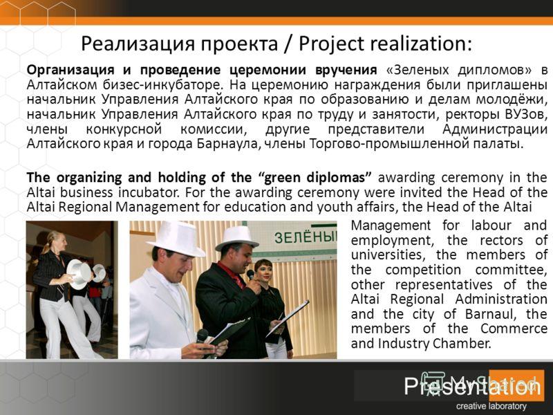 Реализация проекта / Project realization: Организация и проведение церемонии вручения «Зеленых дипломов» в Алтайском бизес-инкубаторе. На церемонию награждения были приглашены начальник Управления Алтайского края по образованию и делам молодёжи, нача
