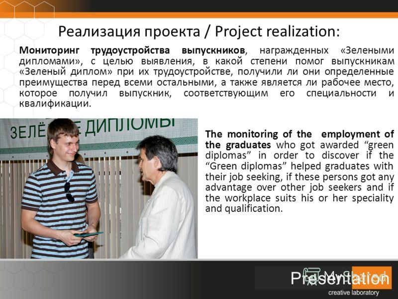 Реализация проекта / Project realization: Мониторинг трудоустройства выпускников, награжденных «Зелеными дипломами», с целью выявления, в какой степени помог выпускникам «Зеленый диплом» при их трудоустройстве, получили ли они определенные преимущест