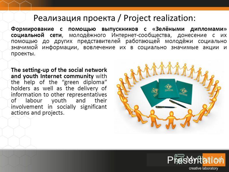 Реализация проекта / Project realization: Формирование с помощью выпускников с «Зелёными дипломами» социальной сети, молодёжного Интернет-сообщества, донесение с их помощью до других представителей работающей молодёжи социально значимой информации, в