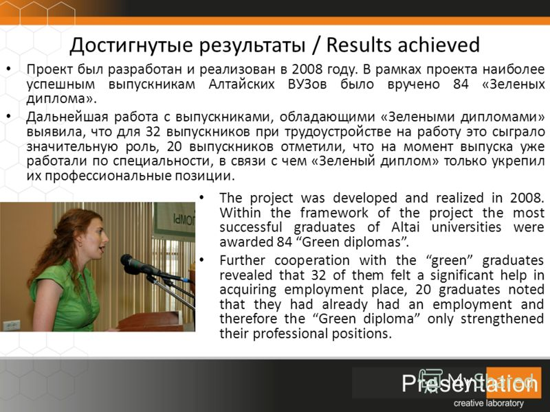 Достигнутые результаты / Results achieved The project was developed and realized in 2008. Within the framework of the project the most successful graduates of Altai universities were awarded 84 Green diplomas. Further cooperation with the green gradu