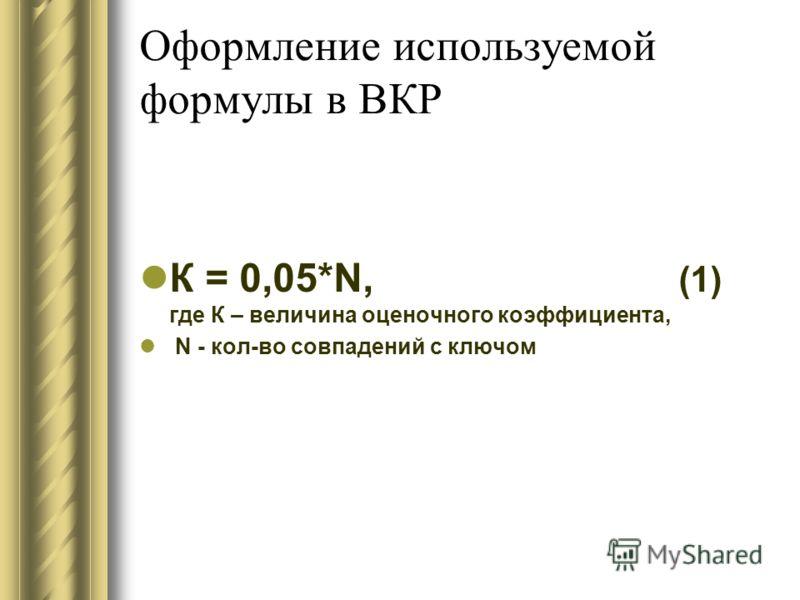 Оформление используемой формулы в ВКР К = 0,05*N, (1) где К – величина оценочного коэффициента, N - кол-во совпадений с ключом