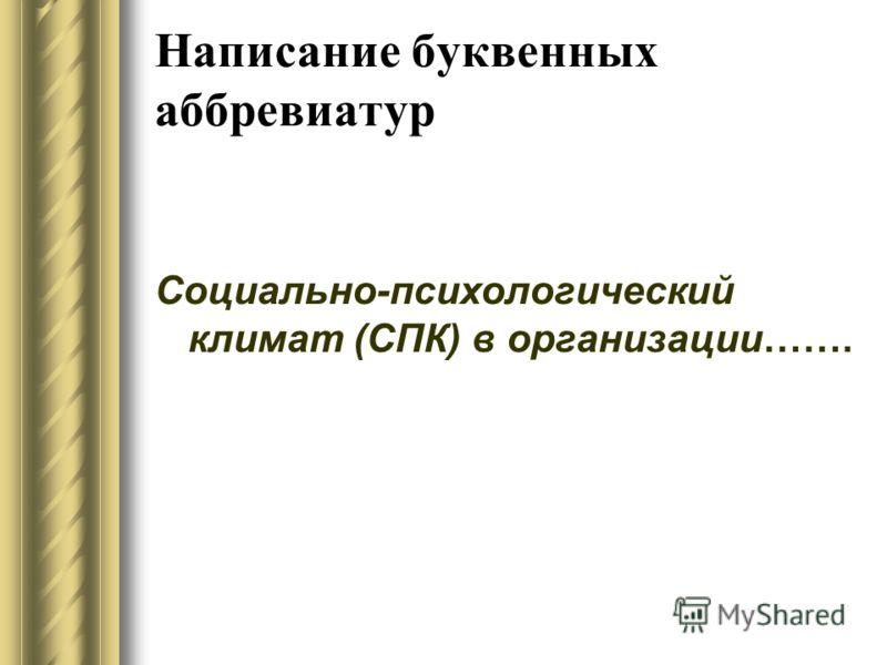 Написание буквенных аббревиатур Социально-психологический климат (СПК) в организации…….