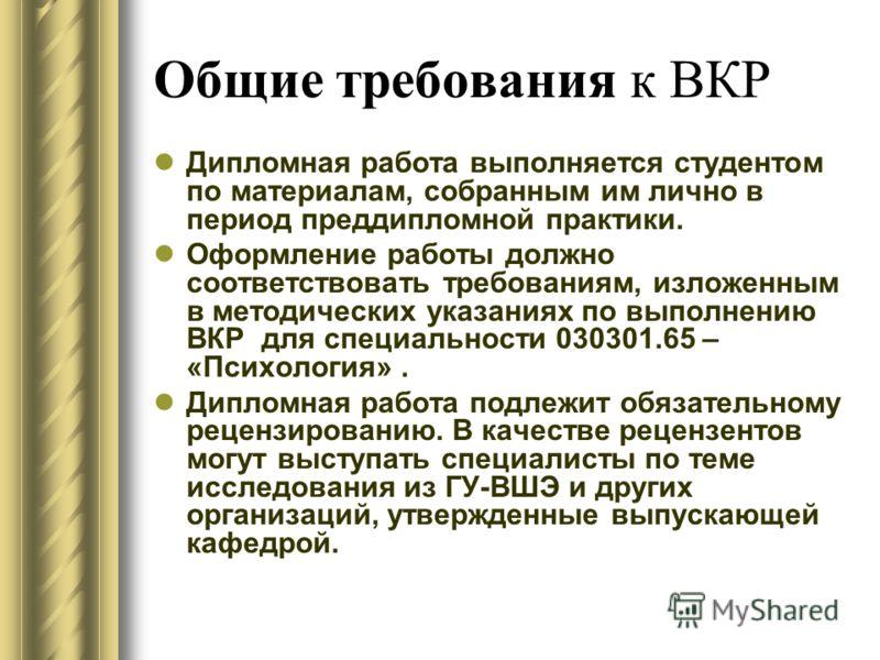 Презентация на тему Выпускная квалификационная работа Основные  4 Общие требования к ВКР Дипломная работа выполняется