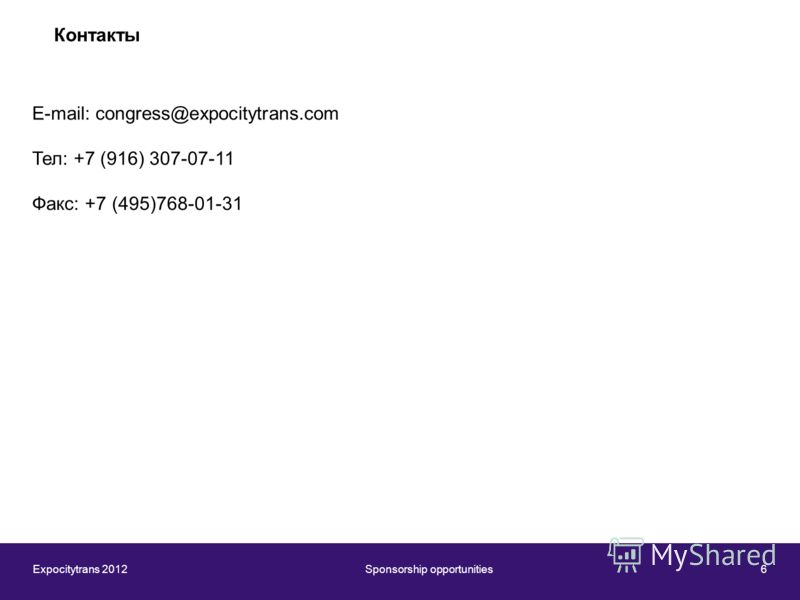 Expocitytrans 2012Sponsorship opportunities6 E-mail: congress@expocitytrans.com Тел: +7 (916) 307-07-11 Факс: +7 (495)768-01-31 Контакты