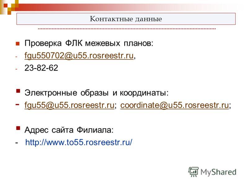 Проверка ФЛК межевых планов: - fgu550702@u55.rosreestr.ru, fgu550702@u55.rosreestr.ru - 23-82-62 Электронные образы и координаты: - fgu55@u55.rosreestr.ru; coordinate@u55.rosreestr.ru; fgu55@u55.rosreestr.rucoordinate@u55.rosreestr.ru Адрес сайта Фил