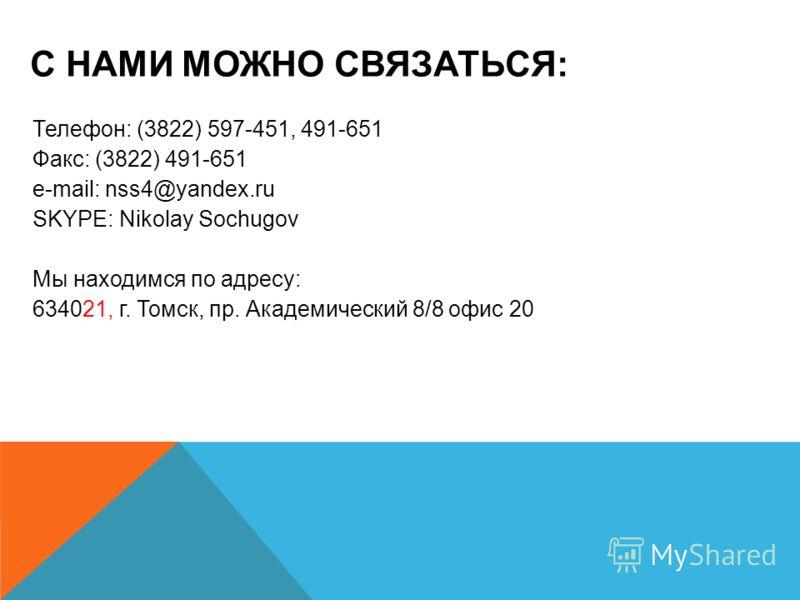 С НАМИ МОЖНО СВЯЗАТЬСЯ: Телефон: (3822) 597-451, 491-651 Факс: (3822) 491-651 e-mail: nss4@yandex.ru SKYPE: Nikolay Sochugov Мы находимся по адресу: 634021, г. Томск, пр. Академический 8/8 офис 20