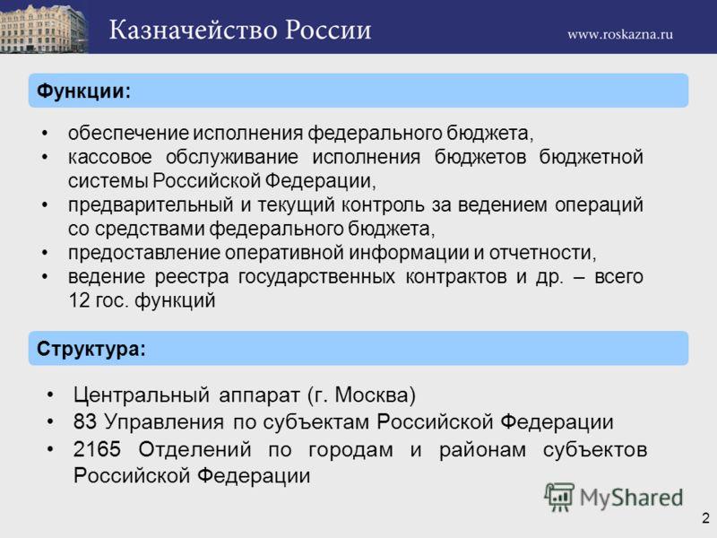 2 Функции: Структура: обеспечение исполнения федерального бюджета, кассовое обслуживание исполнения бюджетов бюджетной системы Российской Федерации, предварительный и текущий контроль за ведением операций со средствами федерального бюджета, предостав