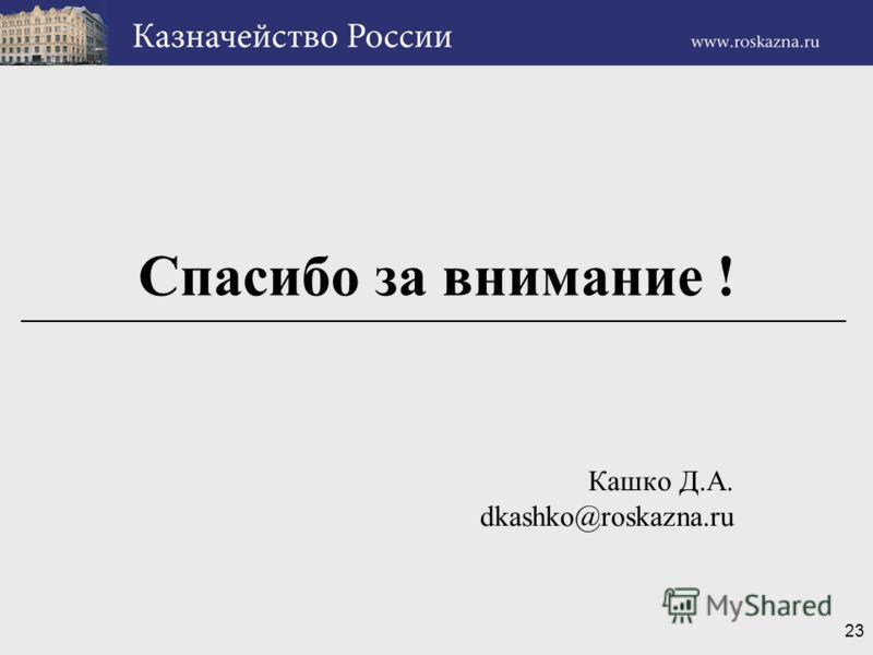 23 Спасибо за внимание ! Кашко Д.А. dkashko@roskazna.ru