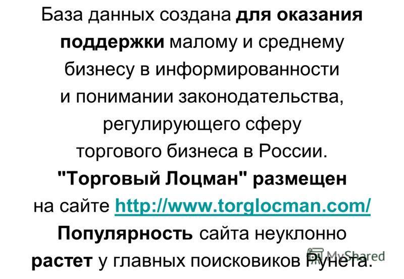 База данных создана для оказания поддержки малому и среднему бизнесу в информированности и понимании законодательства, регулирующего сферу торгового бизнеса в России.