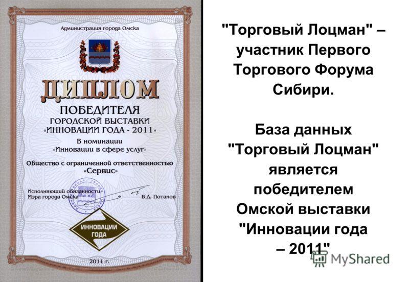 Торговый Лоцман – участник Первого Торгового Форума Сибири. База данных Торговый Лоцман является победителем Омской выставки Инновации года – 2011