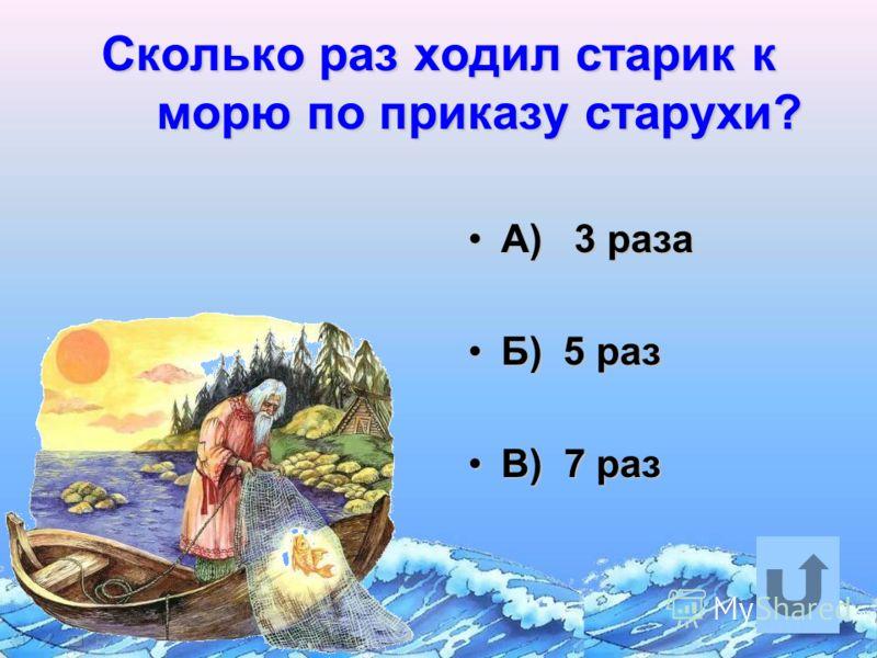 сколько раз ходил старик к морю в сказке о рыбаке