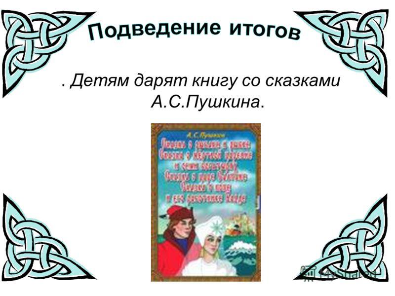 . Детям дарят книгу со сказками А.С.Пушкина.