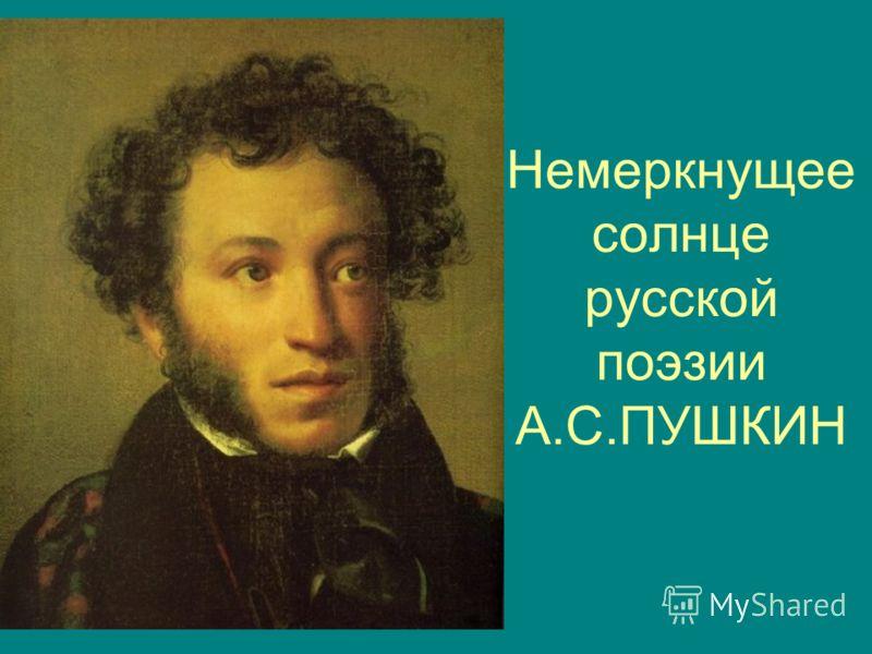 Немеркнущее солнце русской поэзии А.С.ПУШКИН