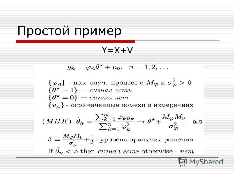 Простой пример Y=X+V