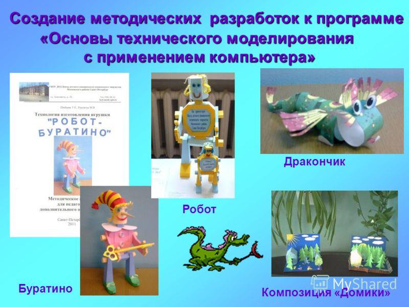 Создание м мм методических разработок к программе «Основы технического моделирования с применением компьютера» Буратино Робот Дракончик Композиция «Домики»