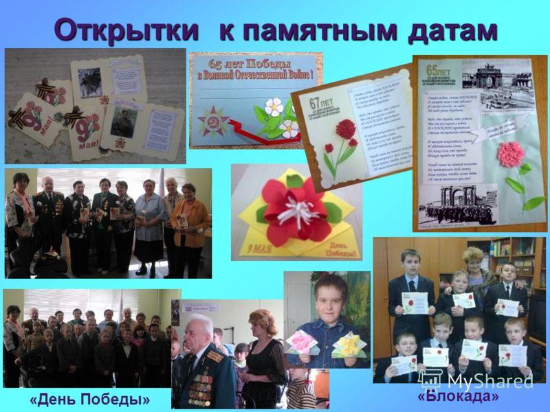 Открытки к памятным датам «День Победы» «Блокада»