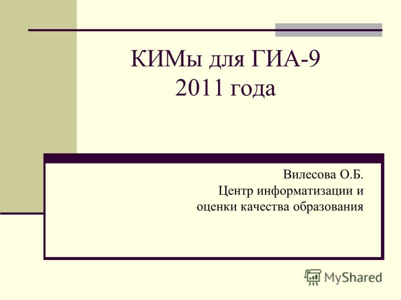 КИМы для ГИА-9 2011 года Вилесова О.Б. Центр информатизации и оценки качества образования