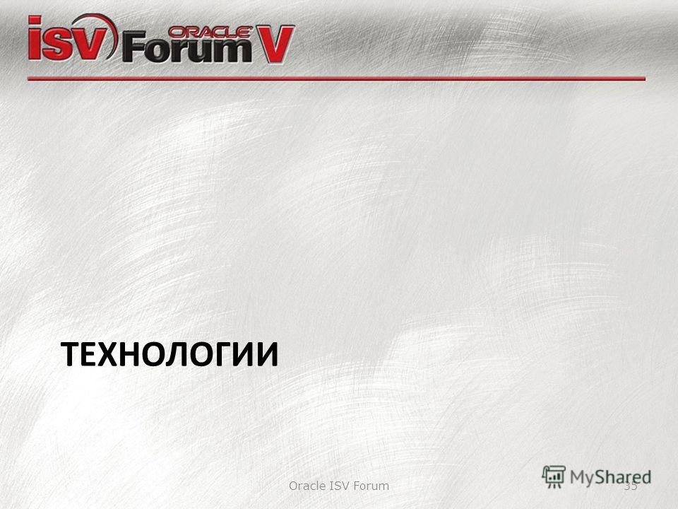 ТЕХНОЛОГИИ Oracle ISV Forum35