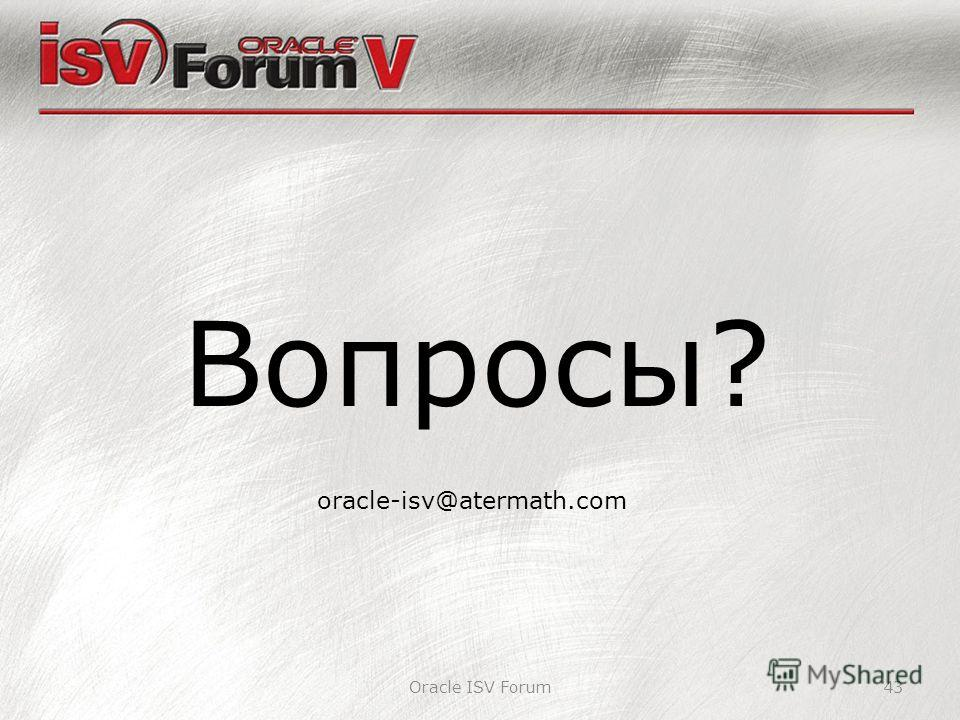 Oracle ISV Forum43 Вопросы? oracle-isv@atermath.com