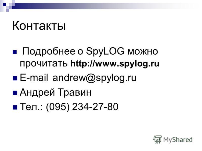 Контакты Подробнее о SpyLOG можно прочитать http://www.spylog.ru E-mailandrew@spylog.ru Андрей Травин Тел.: (095) 234-27-80