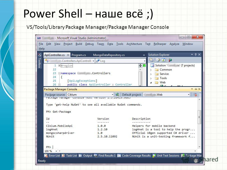 Power Shell – наше всё ;) VS/Tools/Library Package Manager/Package Manager Console
