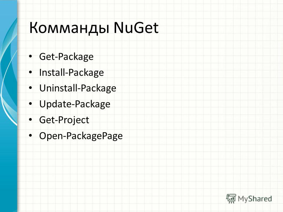 Комманды NuGet Get-Package Install Package Uninstall Package Update-Package Get-Project Open-PackagePage