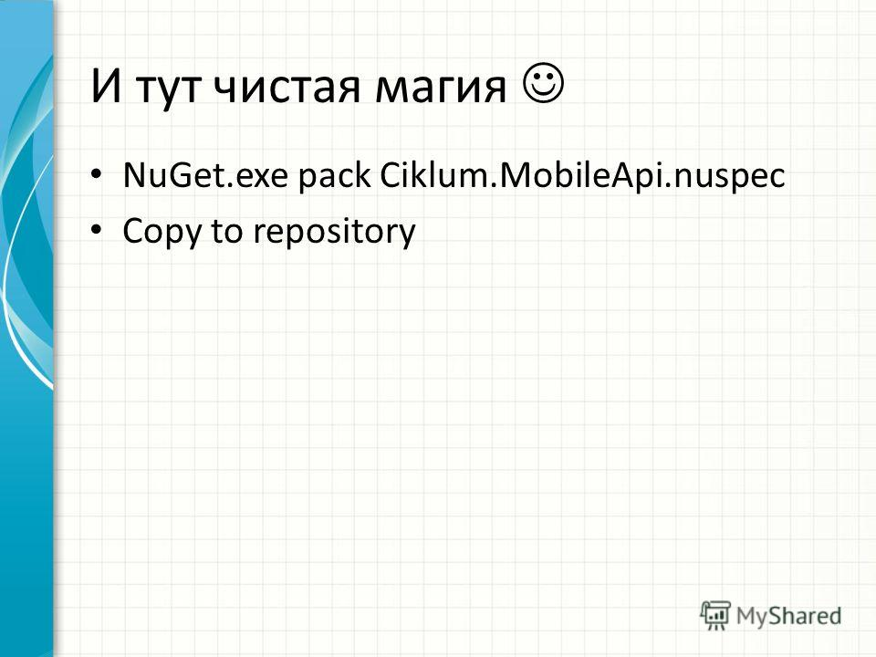 И тут чистая магия NuGet.exe pack Ciklum.MobileApi.nuspec Copy to repository