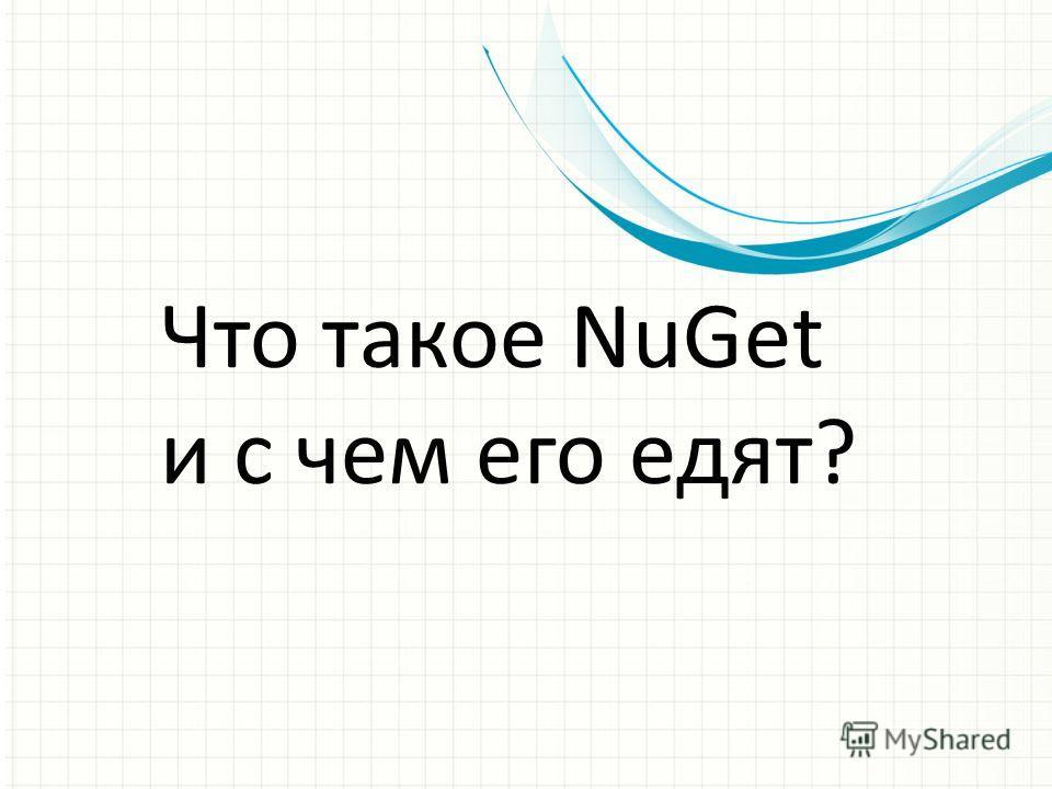 Что такое NuGet и с чем его едят?
