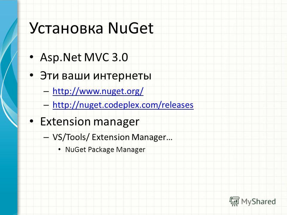 Установка NuGet Asp.Net MVC 3.0 Эти ваши интернеты – http://www.nuget.org/ http://www.nuget.org/ – http://nuget.codeplex.com/releases http://nuget.codeplex.com/releases Extension manager – VS/Tools/ Extension Manager… NuGet Package Manager