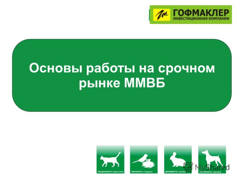 Основы работы на срочном рынке ММВБ