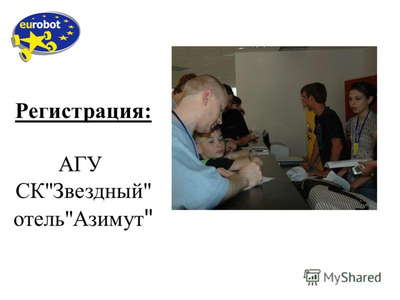 Регистрация: АГУ СКЗвездный отельАзимут