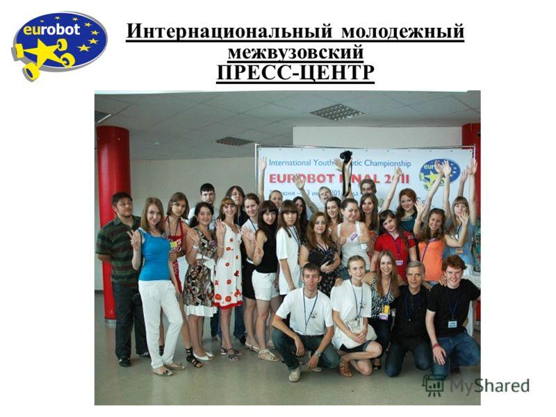 Интернациональный молодежный межвузовский ПРЕСС-ЦЕНТР