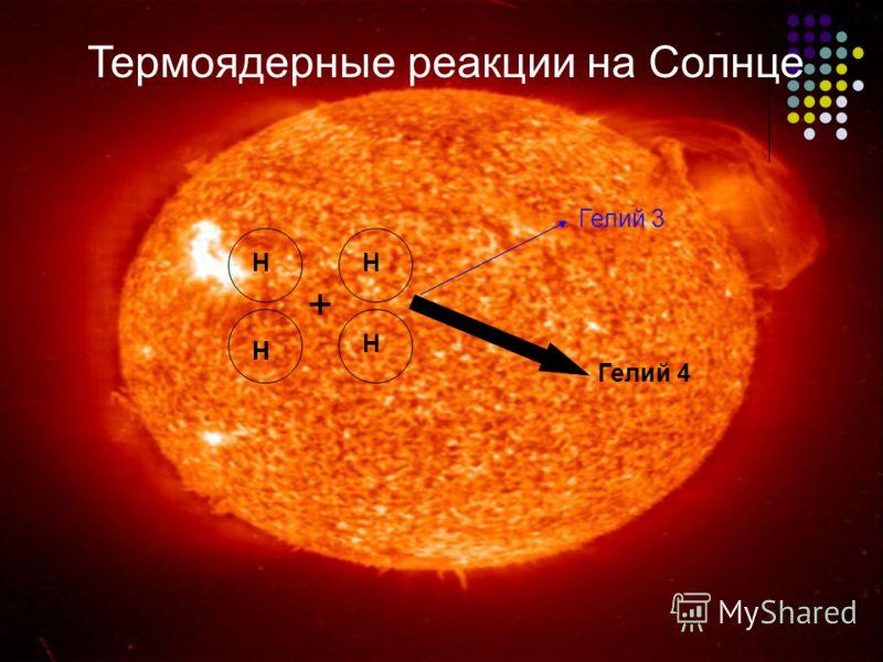 + H HH H H Гелий 3 Гелий 4 Термоядерные реакции на Солнце