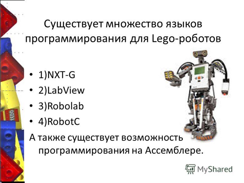 Существует множество языков программирования для Lego-роботов 1)NXT-G 2)LabView 3)Robolab 4)RobotC А также существует возможность программирования на Ассемблере.